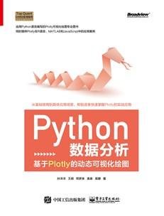 Python數據分析:基于Plotly的動態可視化繪圖
