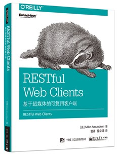 RESTful Web Clients:基于超媒体的可复用客户端