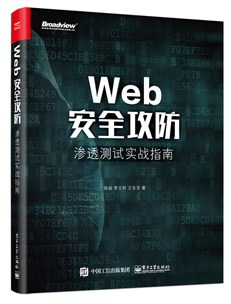 Web渗透测试实用宝典