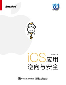 iOS逆向與安全