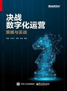 决战数字化运营:策略与实战