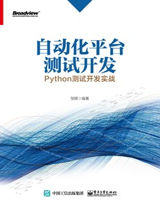 自动化平台测试开发:Python测试开发实战