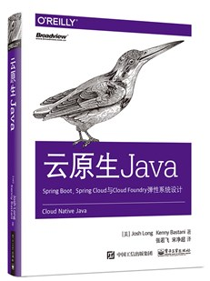 Java云原生