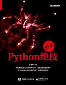 虫术——Python绝技