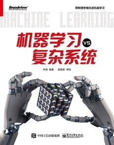 機器學習vs復雜系統