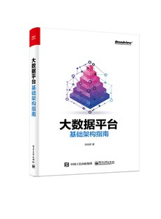 大數據平臺基礎架構指南