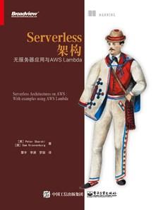 Serverless架构:无服务器应用与AWS Lambda