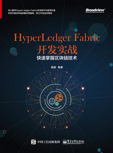 HyperLedger Fabric開發實戰——快速掌握區塊鏈技術