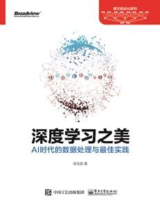 深度学习之美:AI时代的数据处理与最佳实践