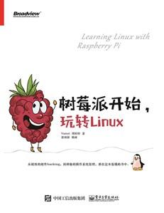 樹莓派開始,玩轉Linux