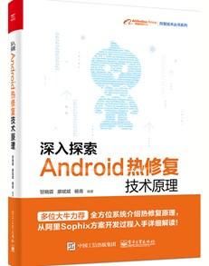 深入探索Android熱修復技術原理