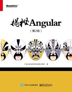 揭秘Angular(第2版)