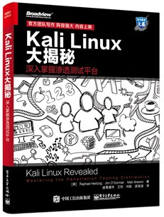 Kali Linux大揭秘