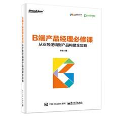 B端产品经理必修课:从业务逻辑到产品构建全攻略