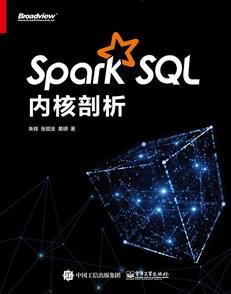 Spark SQL內核剖析