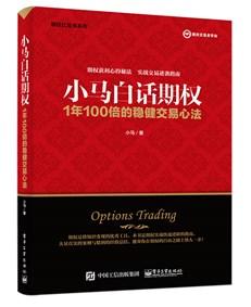 小马白话期权—— 1年100倍的稳健交易心法