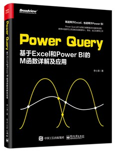 Power Query:基于Excel 和 Power BI的M函数详解及应用