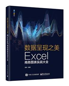 數據呈現之美:Excel商務圖表實戰大全