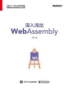 深入淺出WebAssembly