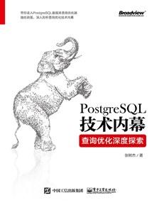 PostgreSQL技术内幕:查询优化深度探索