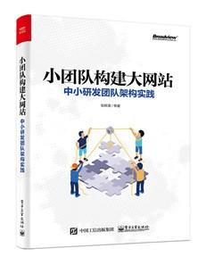 小团队构建大网站:中小研发团队架构实践