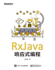 RxJava響應式編程