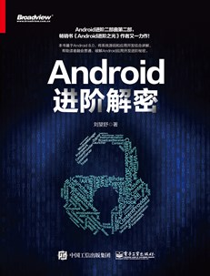 Android進階解密