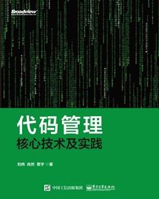 代码管理核心技术及实践