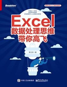 Excel 數據處理思維