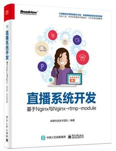 直播系统开发:基于Nginx与Nginx-rtmp-module