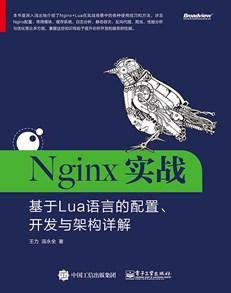 Nginx實戰:基于Lua語言的配置、開發與架構詳解