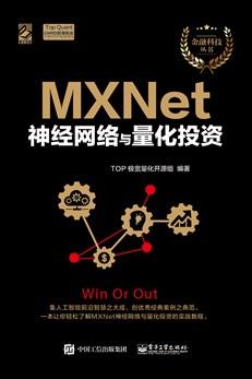 MXNet神經網絡與實戰應用