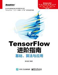 TensorFlow進階指南:基礎、算法與應用