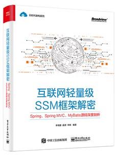 互联网轻量级SSM框架解密:Spring、Spring MVC、MyBatis源码深度剖析
