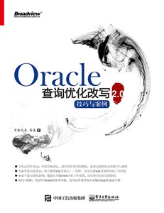 Oracle查詢優化改寫技巧與案例2.0