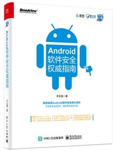 Android軟件安全權威指南