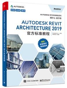 Autodesk Revit Architecture 2019官方标准教程