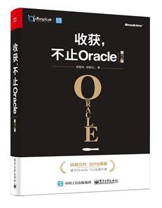 收獲,不止Oracle(第2版)