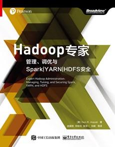 Hadoop專家:管理、調優與Spark|YARN|HDFS安全