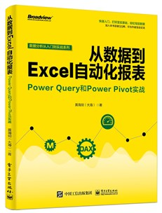 從數據到Excel自動化報表:Power Query和Power Pivot實戰