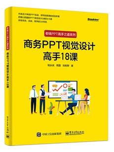解密PPT:又快又好制作高效溝通幻燈片