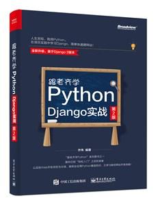 跟老齊學Python:Django實戰(全新升級版)