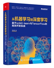 从机器学习到深度学习:基于Scikit-learn与TensorFlow的高效开发实战