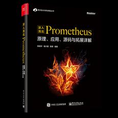 深入淺出Prometheus:原理、應用、源碼與拓展詳解