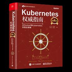 Kubernetes權威指南:從Docker到Kubernetes實踐全接觸(第4版)