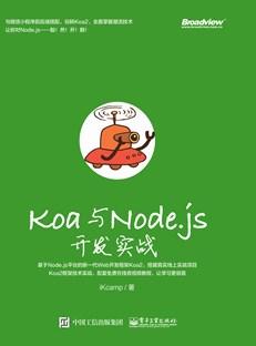 Koa與Node.js開發實戰
