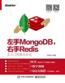 左手MongoDB,右手Redis——从入门到商业实战