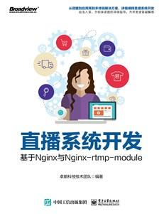 直播系統開發:基于Nginx與Nginx-rtmp-module