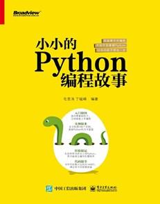 小小的Python編程故事