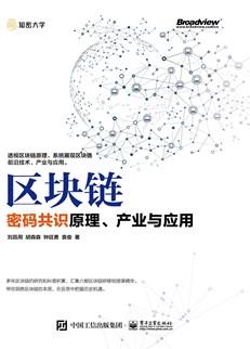 區塊鏈:密碼共識原理、產業與應用